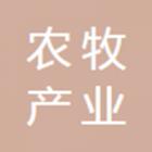西藏农牧产业投资集团有限公司